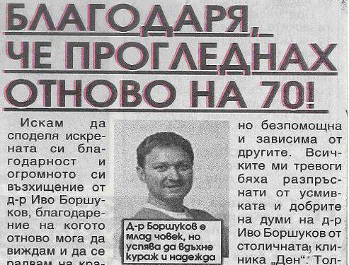 """Благодарността на една мила пациентка на клиника """"ДЕН"""" към един истински професионалист- д-р Иво Боршуков"""