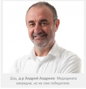ИНТЕРВЮ С ДОЦ. АНДРЕЕВ ЗА ЗДРАВНИЯ ПОРТАЛ: ZDRAVEDAE.COM