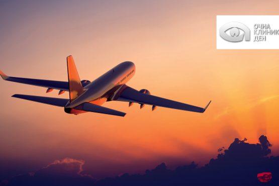 Научете при кои очни състояния трябва да се въздържате от летене със самолет