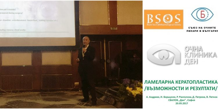 """Екипът на очна клиника """"ДЕН"""" с участие в XIX-та Годишна среща на Съюза на очните лекари в България и XV-та Годишна среща на Черноморското офталмологично дружество"""
