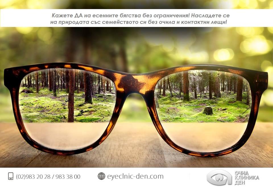 лазерна корекция София очен лекар доктор катаракта макулна дегенерация глаукома