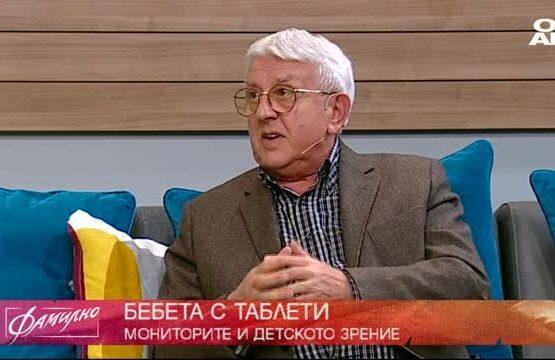 Д-Р ИВАН КОНСТАНТИНОВ В ИНТЕРЕСНО ИНТЕРВЮ ЗА ЗДРАВЕТО НА ДЕТСКИТЕ ОЧИ