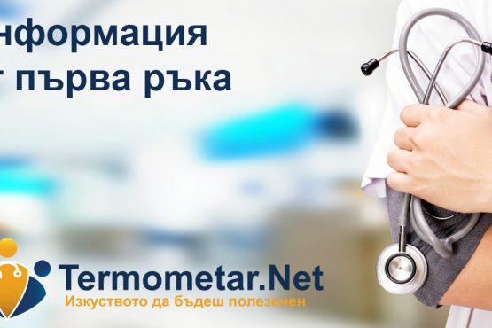 Доц. Андреев в интервю за здравния портал termometar.net относно катарактата и съвременното лечение: